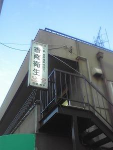 株式会社香南